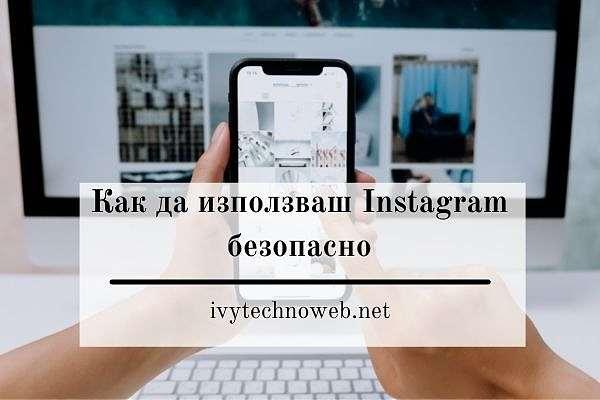 Как да използваш Instagram безопасно 1