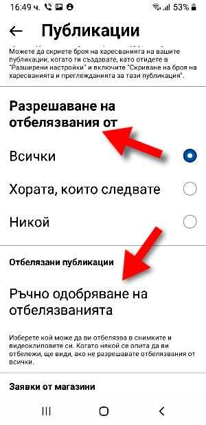 Управление на отбелязванията в Instagram